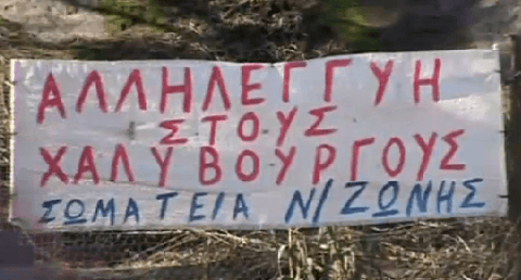 Griechenland: Streik gegen Lohndumping
